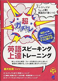 超ガチトレ 英語スピーキング上達トレーニング [音声DL付]