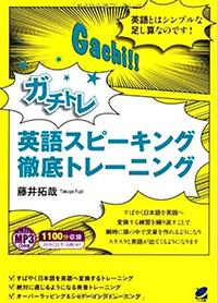 gachi 1