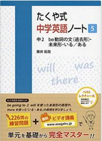 Takuya 5