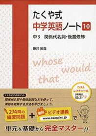 Takuya 10