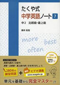 Takuya 7